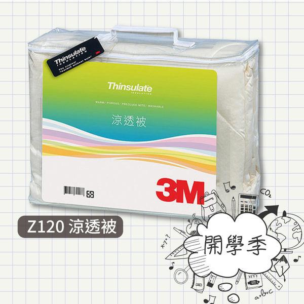 【開學季】3M Z120 涼透被 被子/保暖被/毯子/棉被/寢具/床具/四季被/睡覺寢具/臥室/防蟎棉被