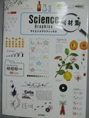 【書寶二手書T3/原文書_ZBS】Science Graphics素材集(設計零件系列)_呃和r:じひ。