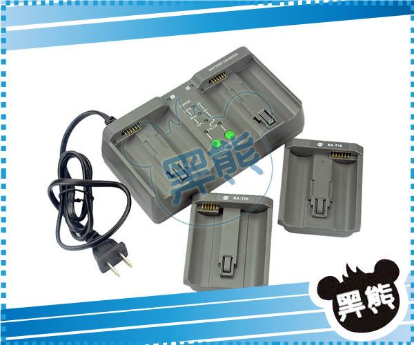 黑熊館 相機雙充 充電器 Nikon EN-EL18 EN-EL4 EN-EL4A D800E D810 D4