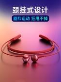 無線運動藍芽耳機頭戴式跑步耳塞雙耳入耳頸掛脖式 伊莎公主