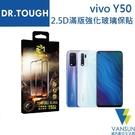 DR.TOUGH硬博士 vivo Y50 2.5D滿版強化玻璃保護貼【葳訊數位生活館】