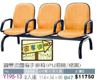 [ 家事達]台灣 【OA-Y195-13】 圓管皮面有手排椅(PU泡棉/烤黑)2人座 特價---限送中部
