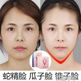 瘦臉面膜女提拉緊致V臉繃帶面罩神器學生雙下巴瘦臉貼儀 花樣年華