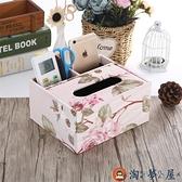 紙巾盒多功能桌面整理盒家用收納盒歐式【淘夢屋】