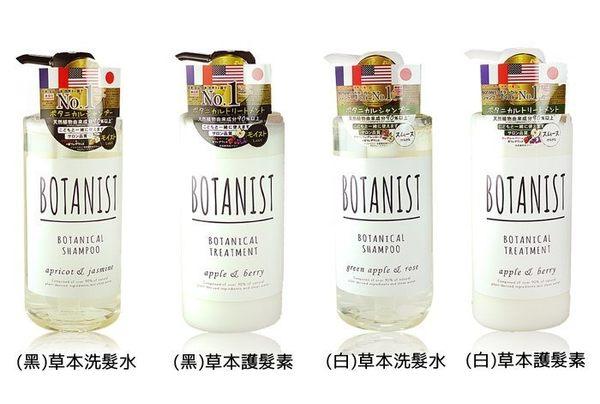BOTANIST 沙龍級 90% 天然植物成份 洗髮精/潤髮乳 490ml 【七三七香水精品坊】