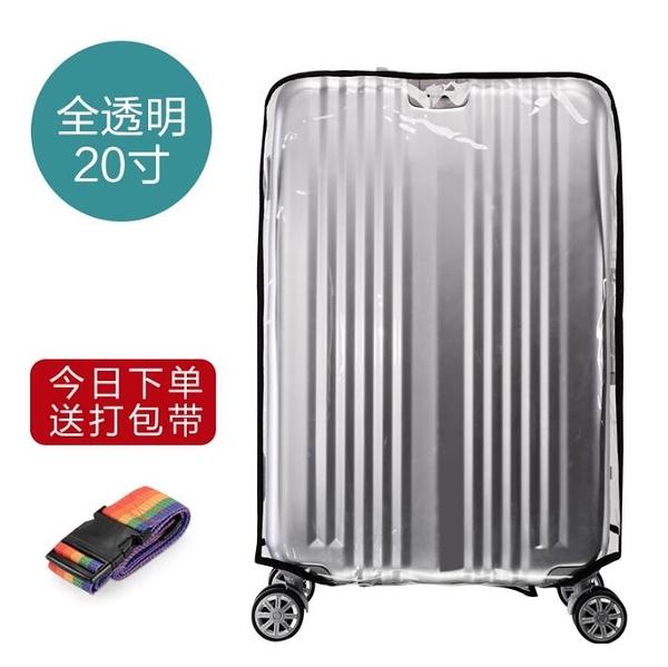 行李箱套PVC防水行李箱保護套透明拉桿箱套旅行箱子套罩20/24/26/28寸耐磨【快速出貨八折】