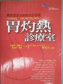【書寶二手書T8/醫療_KNX】胃灼熱診療室_陳明堯, LAWRENCEJ.C