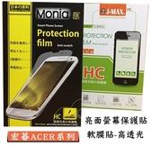 『亮面平板保護貼』ACER宏碁 Iconia One 8 B1-810 8吋 螢幕保護貼 高透光 保護膜 亮面貼 螢幕貼