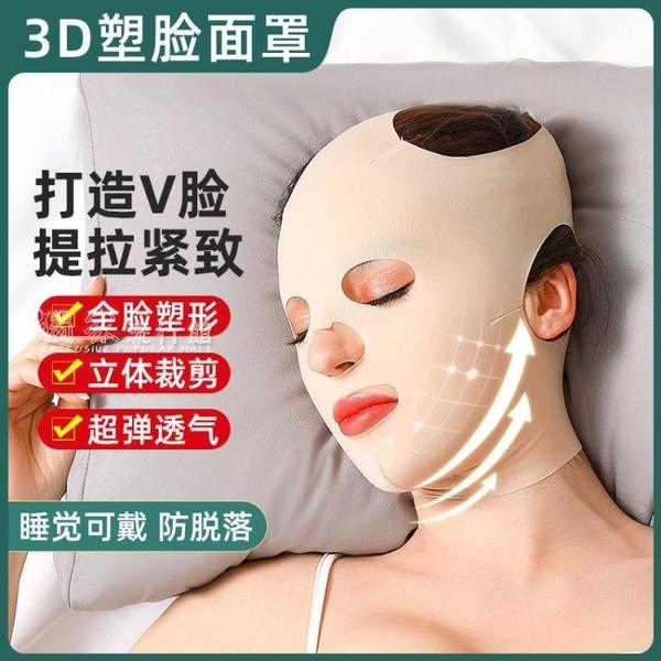 瘦臉帶瘦臉神器v臉睡眠瘦臉儀女瘦雙下巴咬肌去法令紋提拉緊致瘦臉面罩 快速出貨