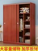 推拉門衣柜實木質現代簡約組裝租房簡易兒童衣櫥可拆卸經濟型柜子  千千女鞋