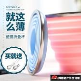 折疊水杯可裝沸水戶外旅行硅膠折疊杯子便攜式可伸縮漱口杯耐高溫【探索者戶外生活館】