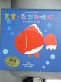 【書寶二手書T1/少年童書_QXP】其實,我想和你玩…_奧野涼子
