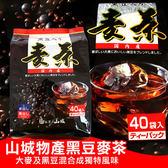 日本 山城物產 黑豆麥茶 (40入) 400g 袋裝 黑豆茶 麥茶 冷飲茶 茶包 沖泡飲品