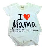 女嬰女童裝純棉包屁衣我愛媽媽純棉包屁衣台灣製造-白色