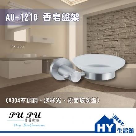 衛浴配件精品 AU-121B 香皂盤架 -《HY生活館》水電材料專賣店