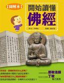 (二手書)開始讀懂佛經