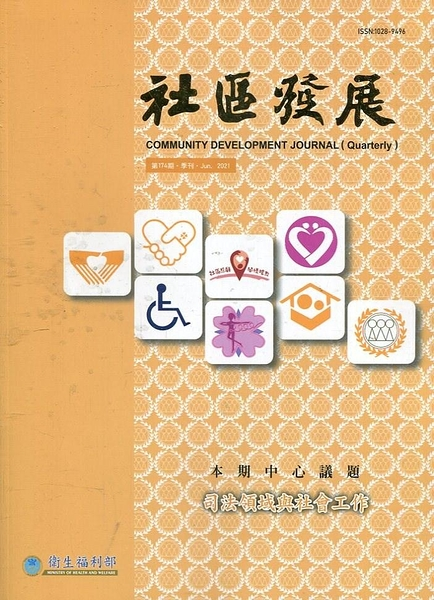 社區發展季刊174期(2021/06)-司法領域與社會工作