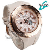Baby-G BGA-225CP-4A 海灘風格個性百搭雙顯休閒運動女錶 防水 玫瑰金x杏粉 BGA-225CP-4ADR CASIO卡西歐