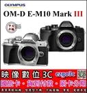 《映像數位》 OLYMPUS  OM-D E-M10 Mark III 單機身【平輸】【32G套餐全配】*