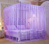 蚊帳三開門落地支架1.8m床雙人家用1.5加厚加密1.2/2米優樂居生活