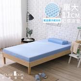 House Door 抗菌防螨11cm藍晶靈涼感舒壓記憶床墊-單大天空藍