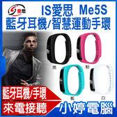 【24期零利率】全新 IS愛思 Me5S藍牙智慧運動手環 記錄熱量/卡路里 記錄運動步伐 來電通話