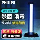 消毒燈 紫外線消毒燈飛利浦燈管殺菌燈醫家...