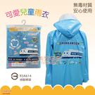 【雨眾不同】新幹線雨衣 卡通兒童雨衣 藍色