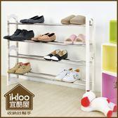 【ikloo】日系可疊伸縮鞋架2入組