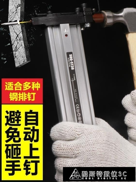 射釘槍 德凱龍手動打釘槍家用裝修鋼釘槍木工釘搶裝線槽直釘神器射釘水泥裝修工具 快速出貨