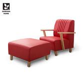 ♥多瓦娜 Abner亞伯勒原木扶手質感單人位沙發(含腳椅) 台灣製造 C63-1P+ST  沙發 單人沙發