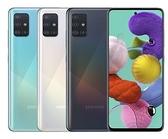 Samsung Galaxy A51 (6G/128G) 6.5吋 4G智慧手機 (公司貨/全新品/保固一年)