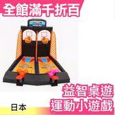 【2人對戰 投籃機】日本 桌遊 運動小遊戲 創意益智療癒【小福部屋】
