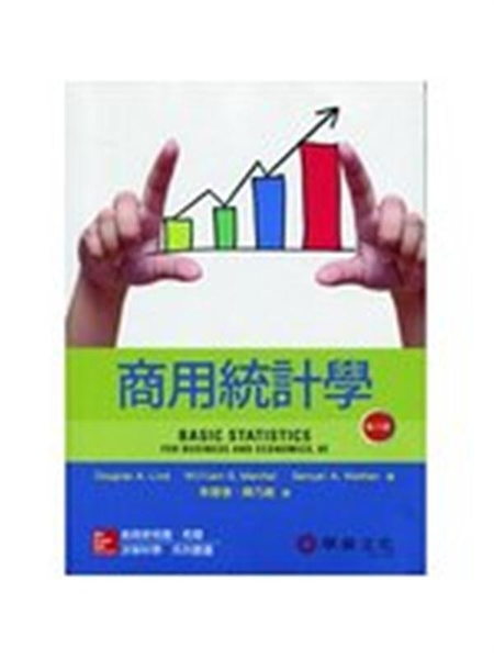 (二手書)商用統計學 (Lind/Basic Statistics for Business and Economics 8/e..