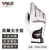 【尋寶趣】PGM 男士款 高爾夫球 (單只)手套  透氣細孔 左手/右手 PGM-ST001