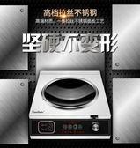 云夫人大功率凹面電磁爐商用工業酒店家用飯店爆炒電磁灶3500W MKS免運