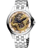 Ogival 愛其華 飛龍鏤空限量真鑽機械腕錶-金x銀/40mm 829.65AGS