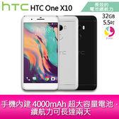 分期0利率 HTC One X10 3G/32G 5.5吋 4G LTE  雙卡雙待智慧型手機(支援4G+3G雙卡)