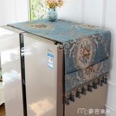 冰箱防塵罩冰箱防塵罩蓋巾單頂歐式家用洗衣機簾套罩墊子海爾雙開門冰箱 麥吉良品