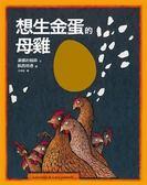 書立得-想生金蛋的母雞