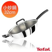 法國特福 超導不鏽鋼系列32CM小炒鍋