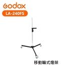 【EC數位】Godox 神牛 LA-240FS 輪式燈架 棚燈架 三腳架 燈腳 滾輪燈架 移動輪 高荷重