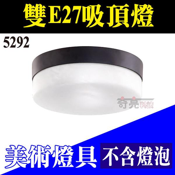 深咖啡色 E27吸頂燈 2燈 可超取 LED吸頂燈 金屬+玻璃罩 不含LED燈泡 客廳 走道 陽台 臥房