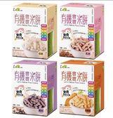 樂扉 有機寶寶米餅-白米/紫米/紅米/胡蘿蔔 40g【德芳保健藥妝】