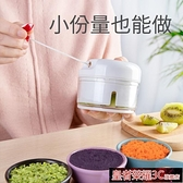 輔食器 寶寶輔食機工具套裝手動迷你打泥神器水果研磨碗嬰兒童料理器小型