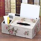 家用紙巾盒客廳茶幾上放遙控器收納盒簡約可愛抽紙盒創意紙抽盒【完美生活館】