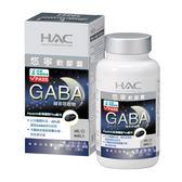 【永信HAC】悠寧軟膠囊(90粒/瓶)-醱酵萃取GABA 幫助入睡