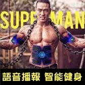 【Love Shop】第2代語音智慧健腹按摩器/健身貼片/健腹貼/健腹貼腹肌貼肌肉訓練器/智能健腹器健身