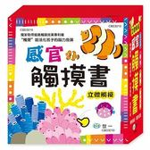 感官觸摸書套盒 (4冊合售) (CB03010)