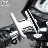 摩托電動自行車鋁合金手機支架摩旅導航電瓶車外賣車載騎行手機架   小時光生活館